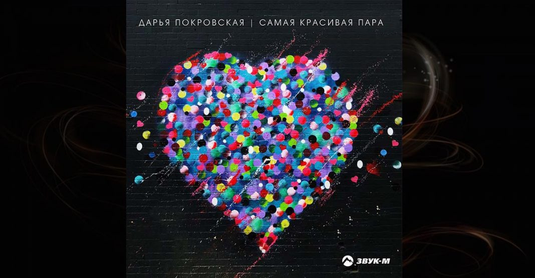 Дарья Покровская представила романтический трек для молодоженов