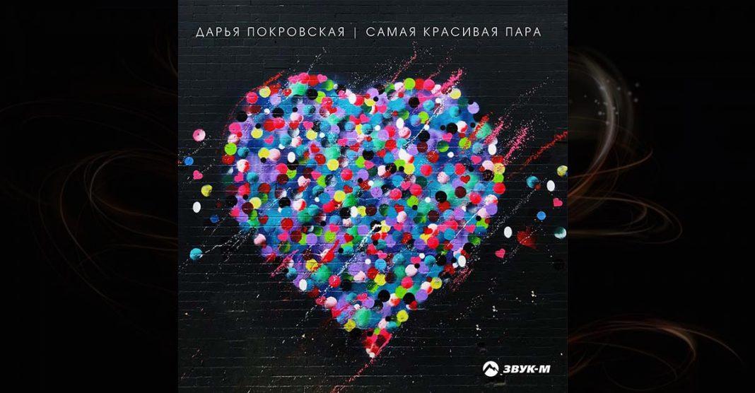 Daria Pokrovskaya presented a romantic track for newlyweds