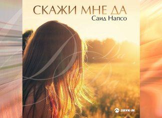 Новая зажигательная песня от Саида Напсо – «Скажи мне да»