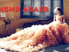 Дибир Абаев представляет новую лирическую композицию - «О тебе»