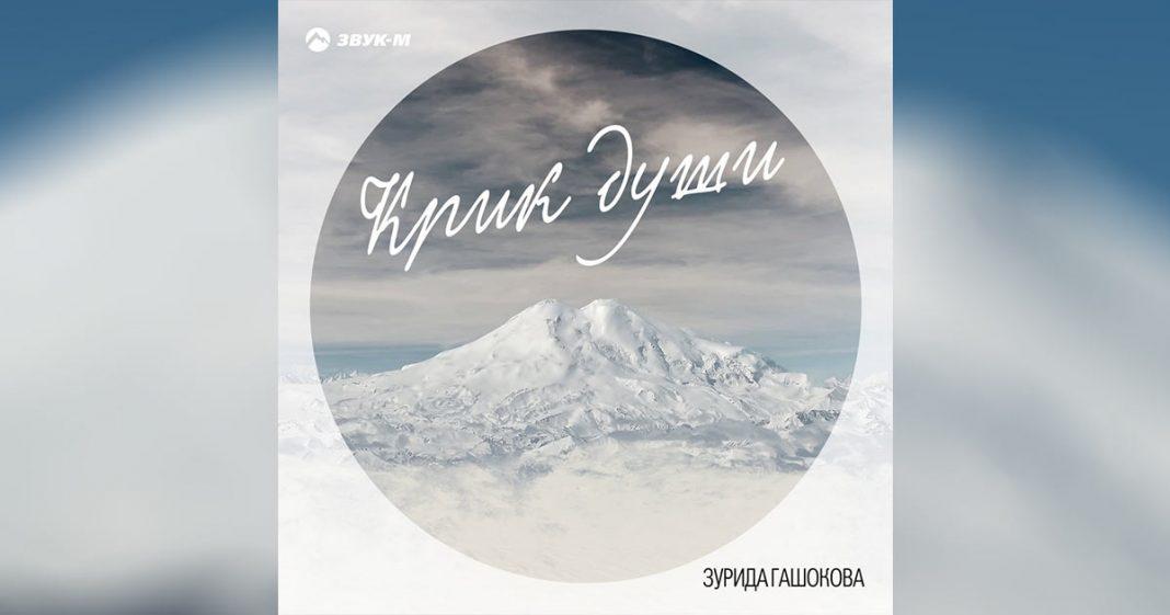 "Zurida Gashokova released the album ""Cry of the Soul"""