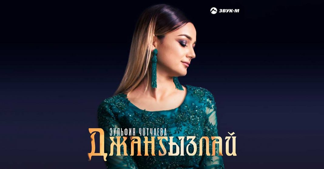 """New song Zulfiya Chotchaeva - """"Dzhangyzlay"""" (""""Lonely"""")"""
