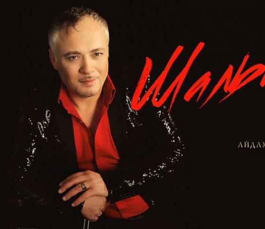 Айдамир Эльдаров: «Мой новый альбом «Шальная» - о самом главном, о любви!»