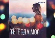 Славик Погосов представляет альбом «Ты беда моя»
