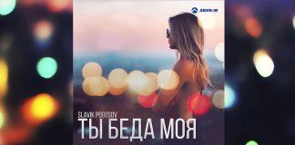 "Slavik Pogosov presents the album ""You are my misfortune"""