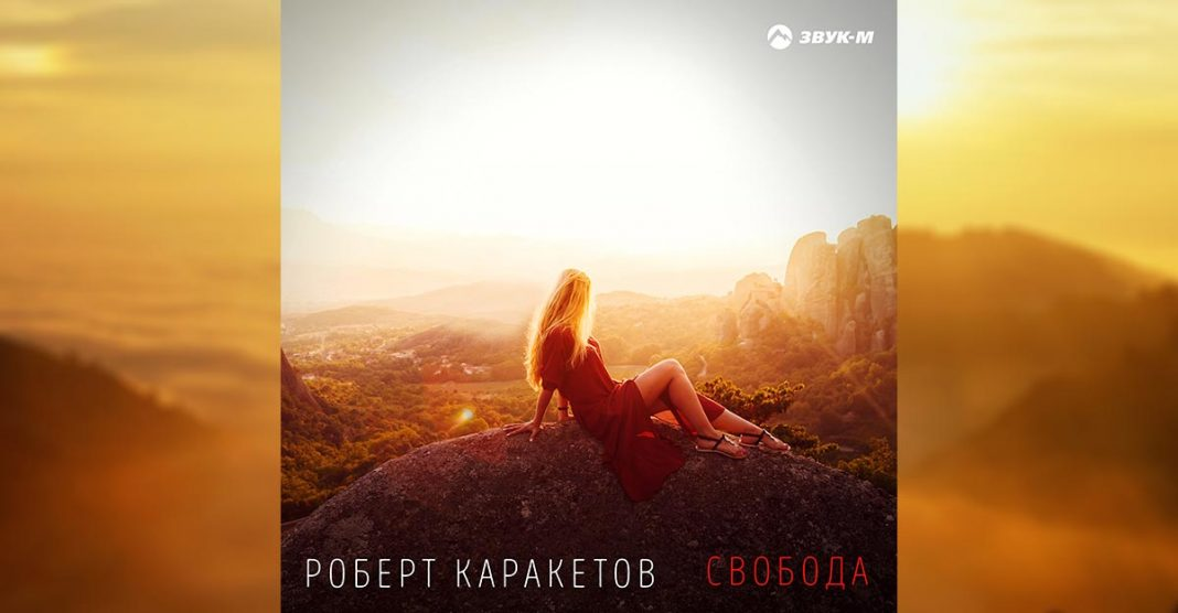 "The premiere of the single Robert Karaketov - ""Freedom"""