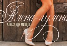 """Alexander Mozdok released the single """"Alena Gulen"""" and the eponymous clip"""