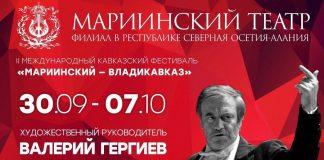 Музыкальное путешествие «Мариинский – Владикавказ»