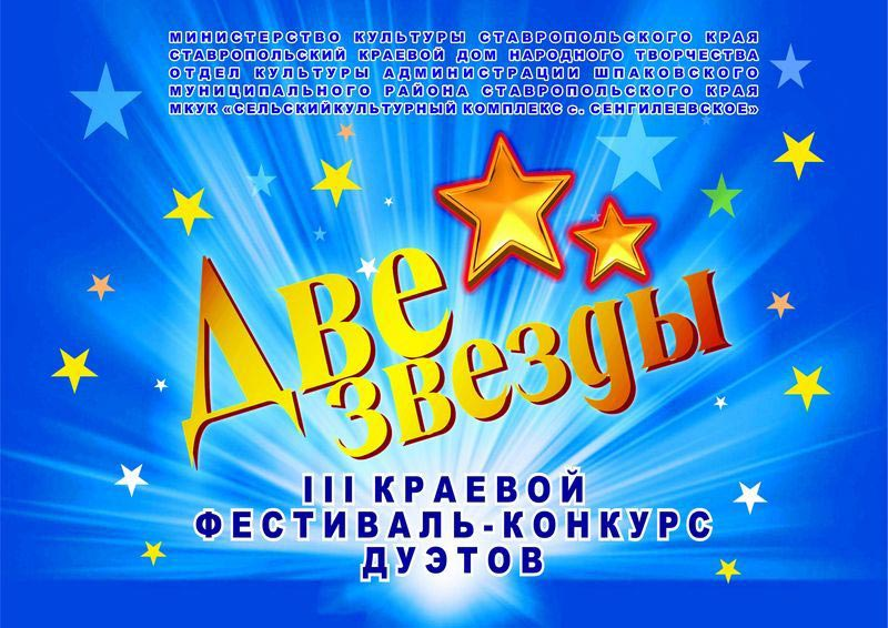 """The III Regional Festival-Competition of Duets """"Two Stars"""" will be held in the Stavropol Region"""