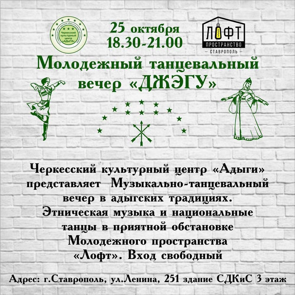 "Dance evening ""Dzhegu"" held in Stavropol"