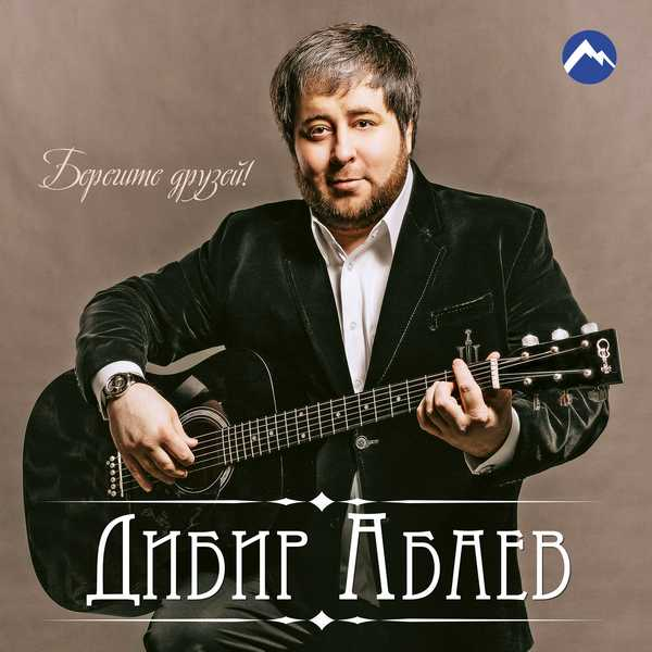 Дибир Абаев. Берегите друзей