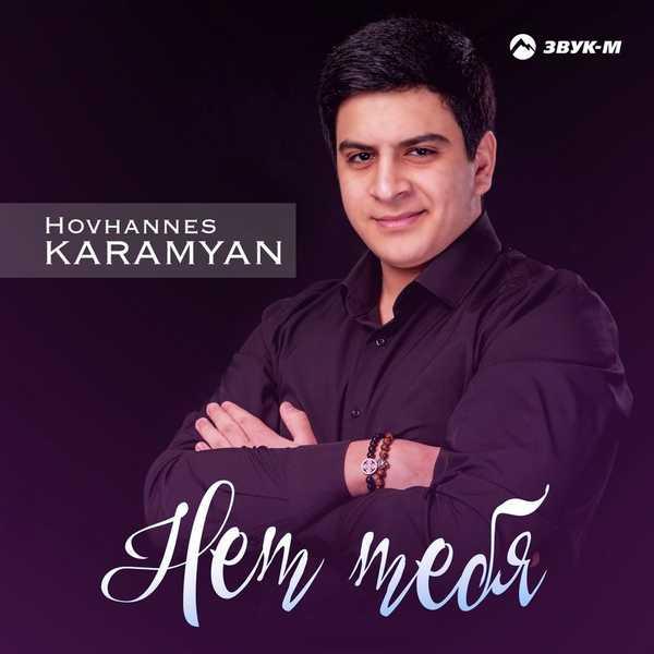 Hovhannes Karamyan. Нет тебя