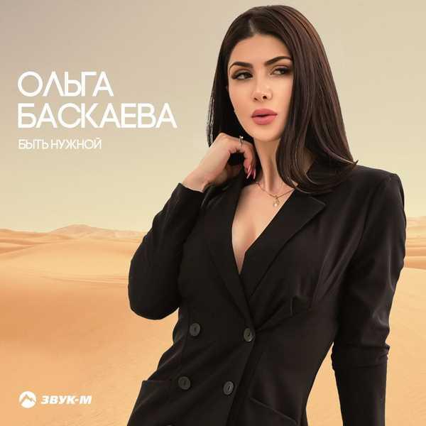 Ольга Баскаева. Быть нужной