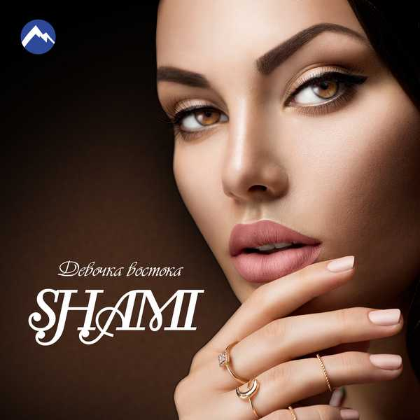 Shami. Девочка Востока