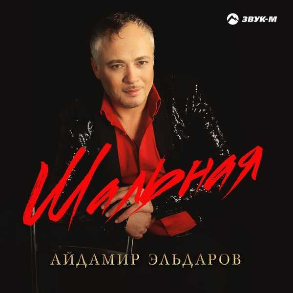Айдамир Эльдаров. Шальная