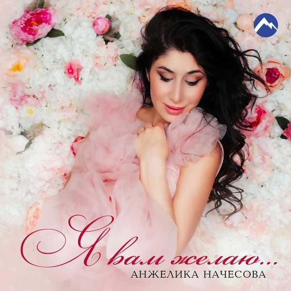 Анжелика Начесова. Я вам желаю