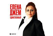 """Состоялась премьера нового сингла Елены Джем """"Единственный"""""""