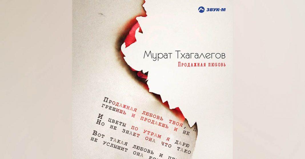 Мурат Тхагалегов выпустил новый трек «Продажная любовь»