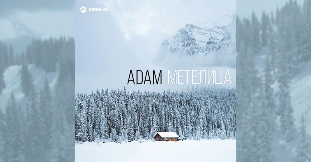 "ADAM presented a new mini-album ""Metelitsa"""
