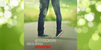Хибла Мукба и Авто Конджария выпустили совместный трек «Неразлучны»
