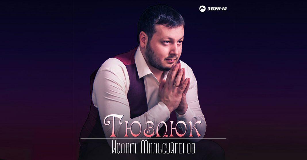 """Tyuzlyuk"" - a new song was released in Karachai language by Islam Malsuigenov"
