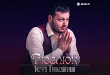 """Tyuzlyuk"" - a new song was released in Karachai language by Islam Malsuigenov"