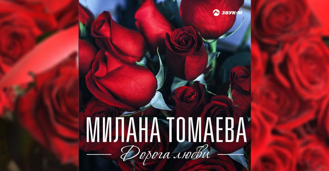 """The Road of Love"" - premiere of the album Milana Tomaeva"