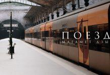 «Поезда» - вышел новый альбом Магамета Дзыбова