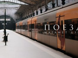 """""""Trains"""" - Magamet Dzybov's new album has been released"""