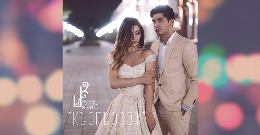 "A new song by Islam and Karina Kish ""K'egazezh"" has been released."
