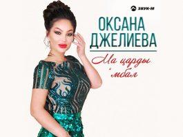 "A new song by Oksana Dzhelieva ""Ma Tsardi 'mbal"" has been released."