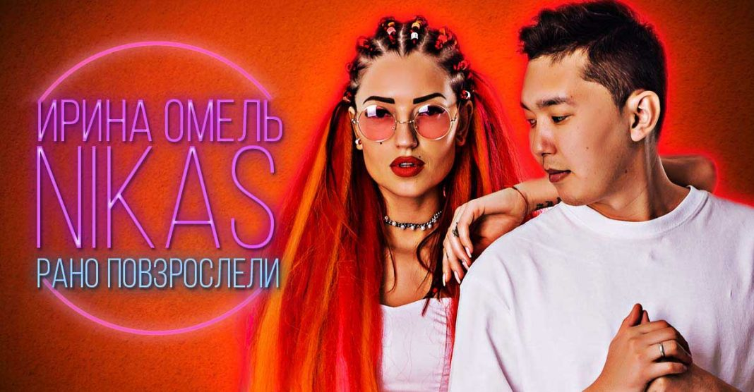 "Irina Omel & Nikas presented a new track ""Early Matured"""