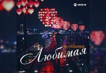 "Lina and Ruslan Yarikov released the song ""Favorite"""