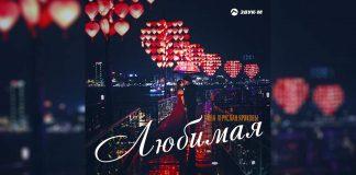 Лина и Руслан Яриковы выпустили песню «Любимая»