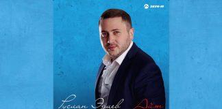 Встречайте новый трек Руслана Эдиева - «Айт»