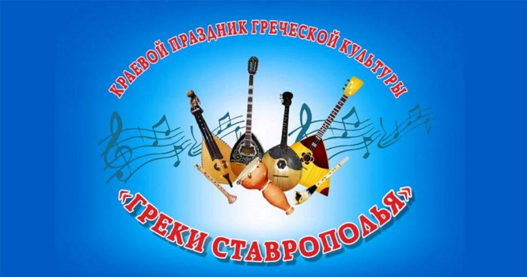 """""""The Greeks of Stavropol"""" - in the village of Yessentukskaya held a regional holiday of Greek culture"""