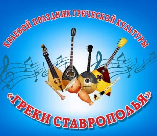«Греки Ставрополья» - в станице Ессентукской пройдет краевой праздник греческой культуры