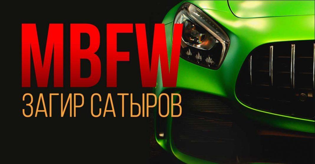"The long-awaited album ""MBFW"" Zagira Satyrova"