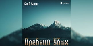 "Singer from Adygea Said Napso released a new song - ""Ancient Ubykh"""