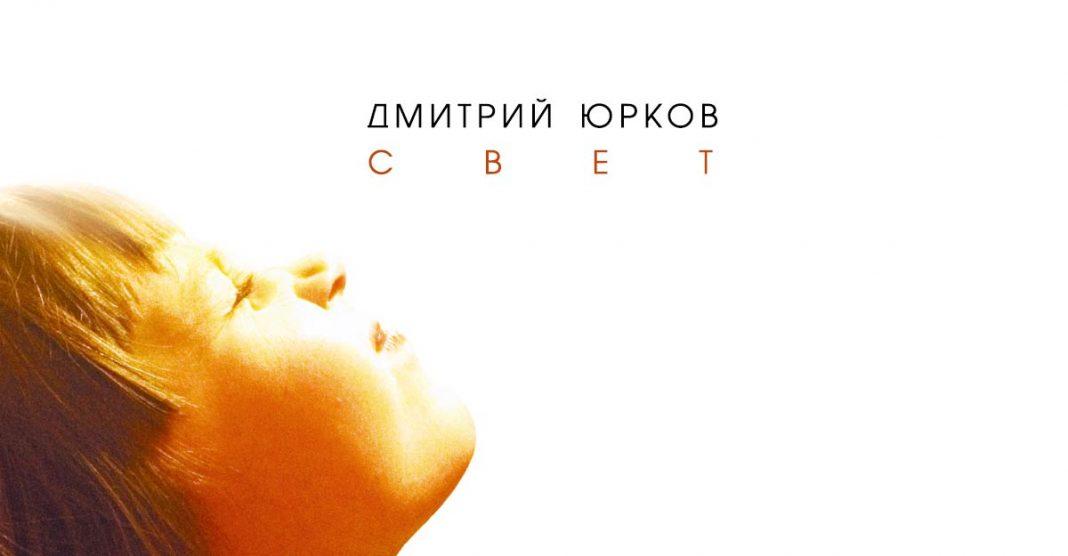 Дмитрий Юрков: