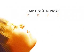 """Дмитрий Юрков: """"Чем больше в человеке света, тем больше желание им делиться!"""""""