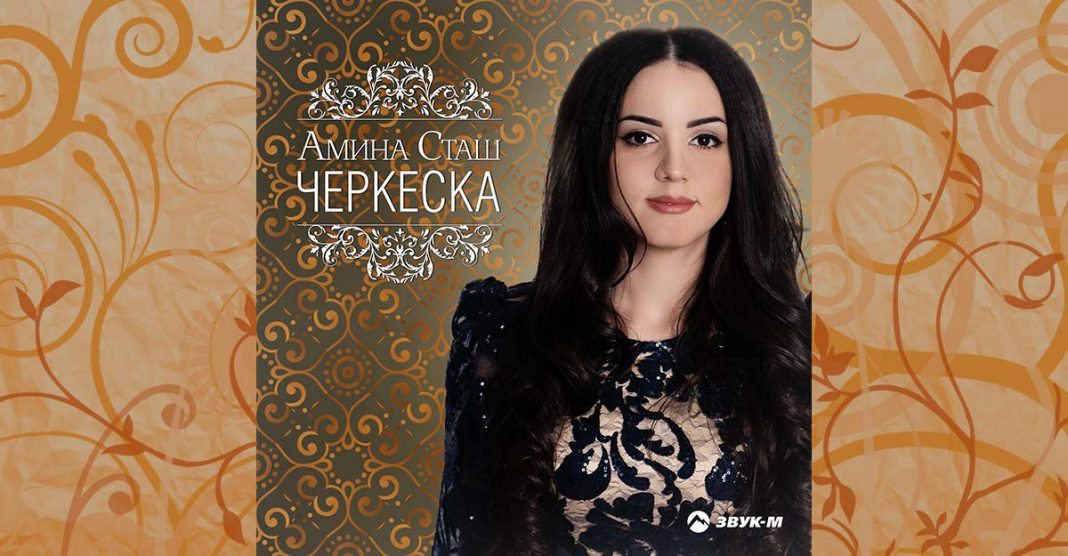 "Amina Stash has released a mini-album ""Circassian"""