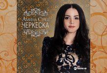 """Amina Stash has released a mini-album """"Circassian"""""""