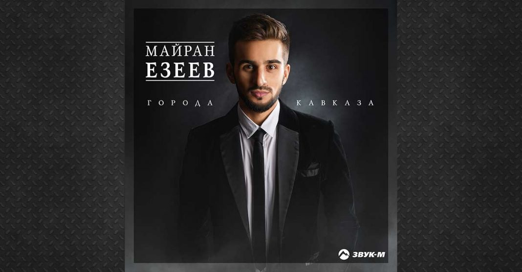 Mayran Ezeev dedicated a new song to the cities of the Caucasus