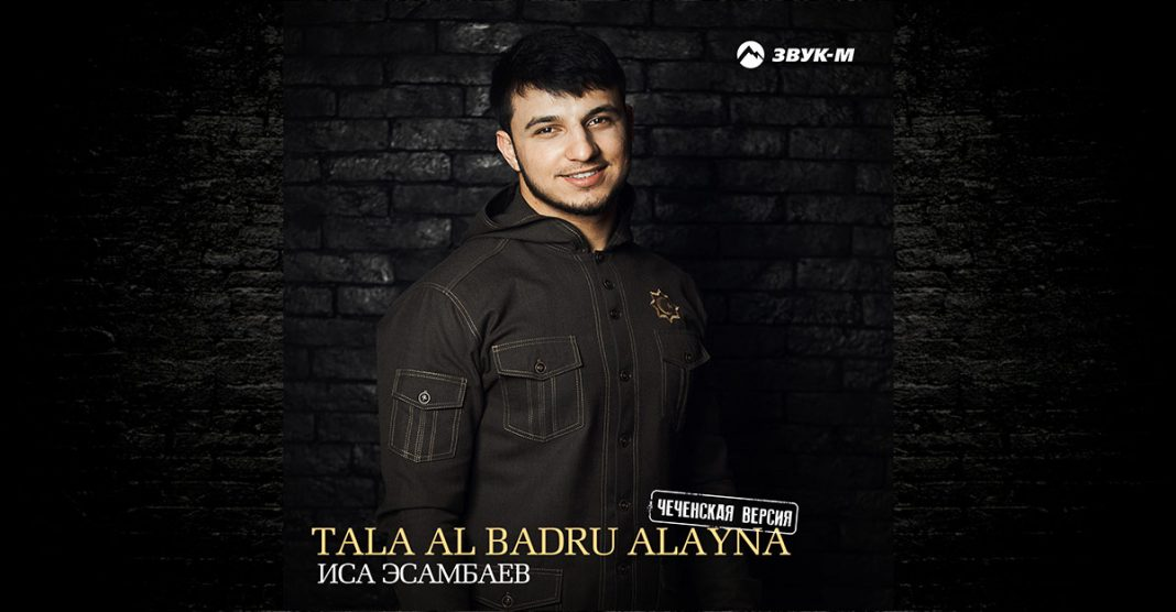 "Chechen version of Isa Esambayev's ""Tala Al Badru Alayna"" was released"