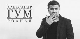 Долгожданная премьера! Александр Гум выпустил новую песню «Родная»