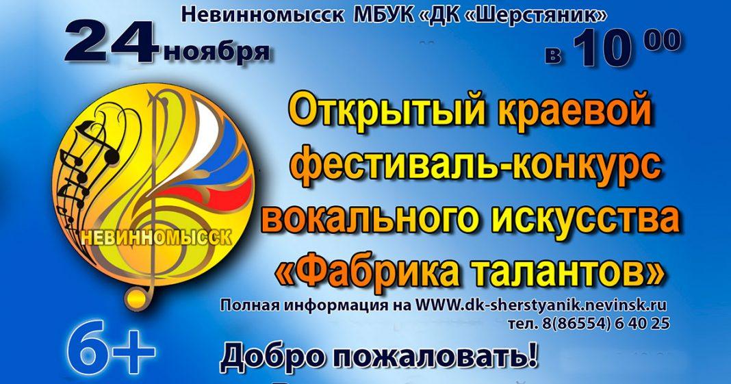 """Talent Factory"" opens in Nevinnomyssk"