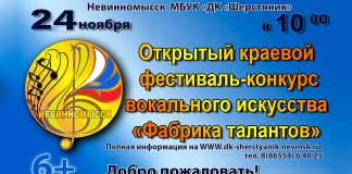 «Фабрика талантов» откроется в Невинномысске