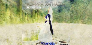Вышел альбом Асмиры Хапчаевой «Алан къыз»