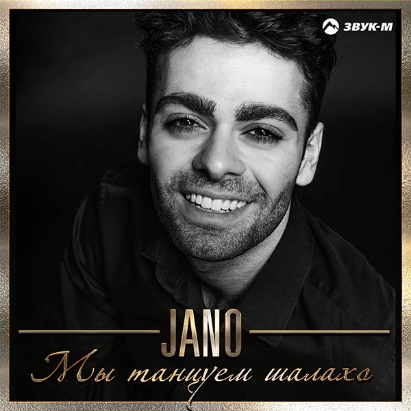 Jano представил трек «Мы танцуем шалахо»